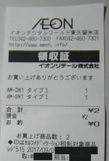 P9020054s.jpg